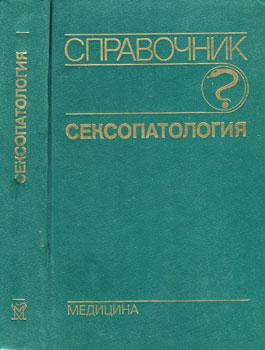 Справочник по сексопатологии васильченко